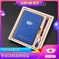 商务礼盒三件套笔记本礼盒套装16gU盘仿皮记事本公司会议活动礼品可定制