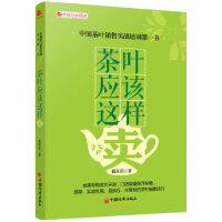 【旧书二手书9成新】茶叶应该这样卖(中国茶叶销售实战培训图书) 戴高诺 9787513626941 中国经济出版社