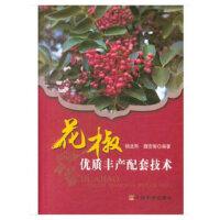 花椒优质丰产配套技术,杨途熙,魏安智,中国农业出版社,9787109242401