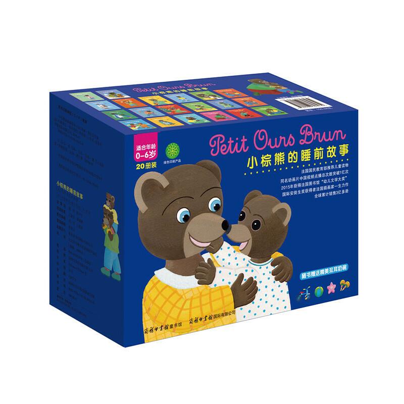 小棕熊的睡前故事 全球累计销售3亿多册,已被译成中、英、德、西、荷、葡等30多国文字出版。畅销欧美40多年,被誉为欧洲经典幼儿成长启蒙读物。国际安徒生奖获得者丹妮埃尔?布尔一生力作。法国国民教育部推荐儿童读物