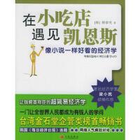 【正版二手书9成新左右】在小吃店遇见凯恩斯 [韩]柳泰宪,徐若英 中信出版社