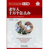 【正版二手书9成新左右】老年人十个怎么办 社交篇 金正昆 中国社会出版社