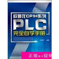 【二手旧书九成新技术】欧姆龙CP1H系列:PLC完全自学手册 /陈忠?