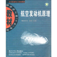 动力机械及工程热物理教材 航空发动机原理,廉筱纯 吴虎,西北工业大学出版社,9787561218846