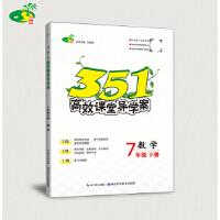 2020春 351高效课堂导学案 7/七年级下册数学人教版湖北科学技术出版社