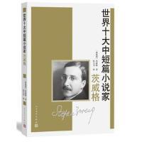【二手书8成新】茨威格 [奥]茨威格,张玉书 人民文学出版社