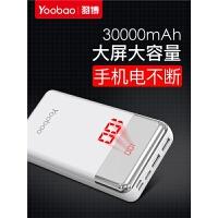 30000毫安充电宝大容量小米手机通用3万移动电源冲电男女快充