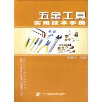 五金工具实用技术手册 邹振戊 辽宁科学技术出版社