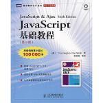 JavaScript基础教程Tom Negrin人民邮电出版社