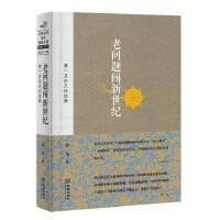 老问题闯新世纪:黄一龙杂文自选集(中国当代杂文精品大系1949-2013)
