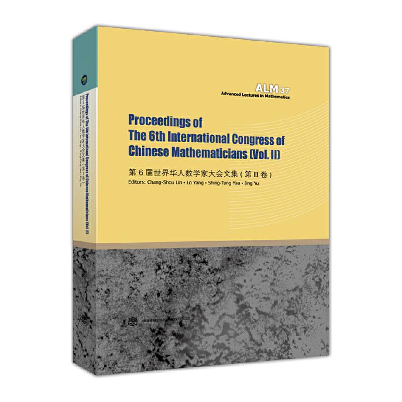第6届世界华人数学家大会文集(第II卷)(英文版)