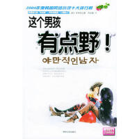 【正版二手书9成新左右】这个男孩有点野! [韩]李林银,周丽娜 贵州人民出版社