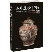 海外遗珍・陶瓷(卷三)