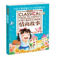 金苹果童书馆:情商故事