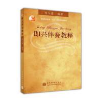 【正版二手书9成新左右】十五:即兴伴奏教程 杨今豪 高等教育出版社