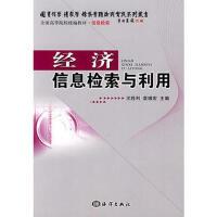 【正版二手书9成新左右】经济信息检索与利用 王胜利,袁锡宏 海洋出版社