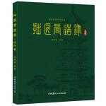拙匠营造录 设计卷 意匠轩设计作品集 梁宝富 中国建材工业出版社 9787516012802