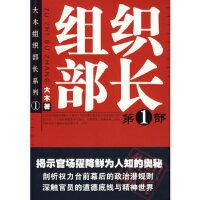 组织部长:第1部 大木著 群言出版社【新华书店 购书无忧】