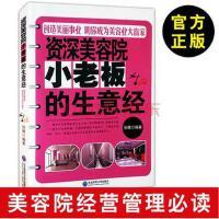 美容院小老板的生意经,孙朦,东北师范大学出版社,9787560271675