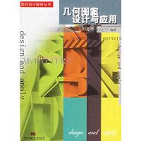 几何图案设计与应用 郑秀华,宋建华 吉林美术出版社 9787538614602