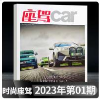 时尚座驾car杂志2021年2-3月合刊总246期 新生开场 进击全场 全新奥迪A3L Limousine 汽车知识期刊