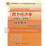 西方经济学同步辅导第四版(宏观部分)
