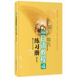 新编日语教程4练习册(第三版)