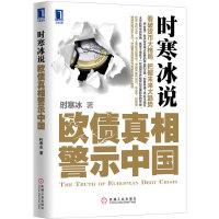 【正版二手书9成新左右】时寒冰说:欧债真相警示中国 时寒冰著 机械工业出版社