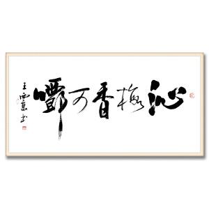 西安美术家协会主席 王西京《书法》DW138