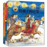 给孩子的诗集 围炉故事集 民间智慧故事 爱的朗读・诗与故事(全3册,曹文轩推荐