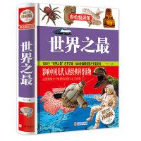 世界之最 彩图精装图书正版 世界之*自然+世界之* 生命海洋人体地球发明发宇宙恐龙科学之谜青少年科普读物课外书籍