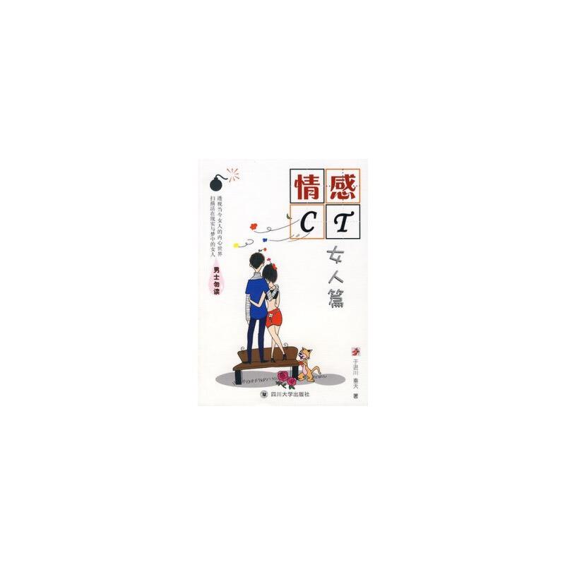【R5】情感CT:女人篇 于进川,秦天 四川大学出版社 9787561438718 亲,全新正版图书,欢迎购买哦!