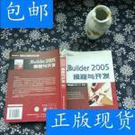 [二手旧书9成新]JBuilder 2005 编程与开发 /Borland 电子工业出?