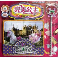 可儿娃娃 绚丽拼图:公主 童趣童乐 绘 中国画报出版社
