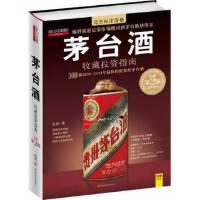 茅台酒收藏投资指南(全新第2版) 赵晨 江西科学技术出版社 9787539049496