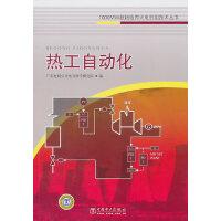 1000MW超超临界火电机组技术丛书 热工自动化