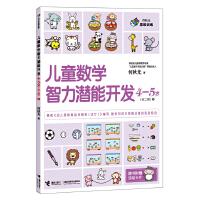 何秋光思维训练 儿童数学智力潜能开发4-5岁(全2册)2