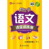 帮你学语文课堂训练册(小学四年级下)BJ 配合北京版教材