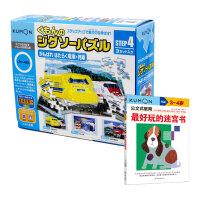 公文式教育:益智拼图step4特殊功能的列车+最好玩迷宫书(3-6岁)