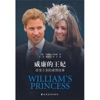 威廉的王妃:改变王室的爱情故事