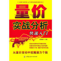 【正版二手书9成新左右】量价实战分析快速入门 康凯彬 中国纺织出版社