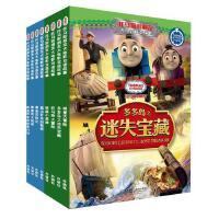 托马斯和朋友大电影双语故事书全8册托马斯和他的朋友们小火车3-4-5-6岁幼儿童读物书籍图画书多多岛之迷失宝藏