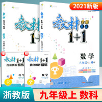 教材1+1全解精练九年级上册数科浙教版2021新版