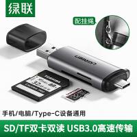 绿联usb3.0高速读卡器多合一sd/tf内存卡转换器安卓typec电脑两用otg多功能车载通用适用于佳能相机华为手机