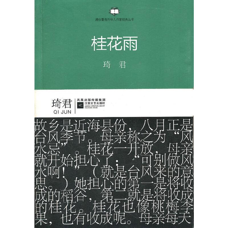 港台暨海外华人作家经典丛书:桂花雨