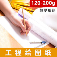 绘图纸a4A3马克笔彩铅纸手绘纸素描纸设计用纸加厚工程原稿纸学生手抄报纸儿童涂鸦绘画纸200g230g
