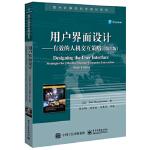 用户界面设计――有效的人机交互策略(第六版) (美)Ben Shneiderman(本. 施耐德曼), Catheri