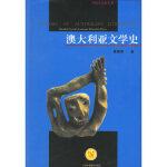 【无忧购】澳大利亚文学史 黄源深 上海外语教育出版社 9787810461719