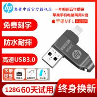 HP惠普128g手机电脑两用U盘苹果安卓扩容外接内存高速优盘USB3.0