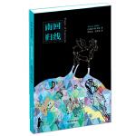 """亨利・米勒作品:南回归线(文学大师笔下的自由和性,精神世界的诅咒""""散文诗"""",对传统观念的勇猛挑战,冯唐作序推荐)"""